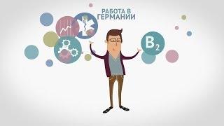 Уровни немецкого языка. Как быстро выучить немецкий до уровня B2(Сайт центра - http://alpha-intensiv.com.ua/ Уровни немецкого языка от А1 до В2 по европейским стандартам - преподаватель..., 2013-12-03T15:08:24.000Z)