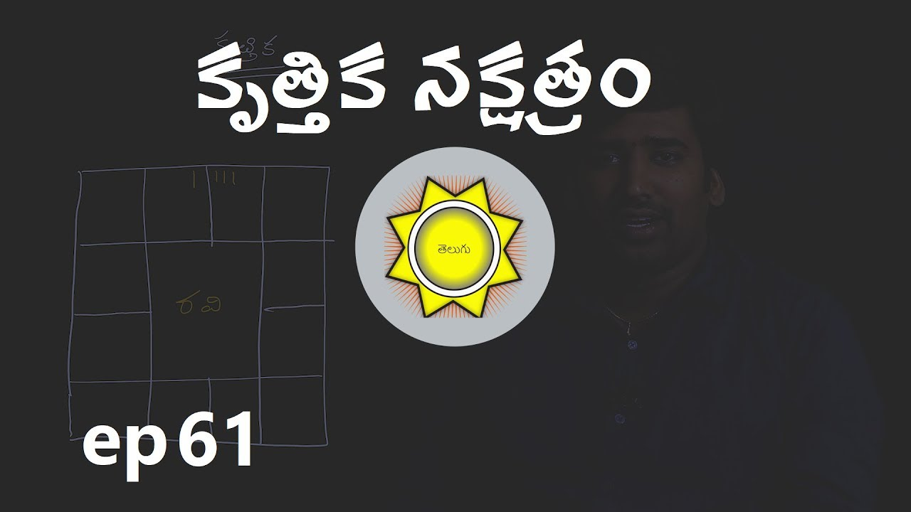 Krittika Nakshatra | Learn Astrology in Telugu | ep61