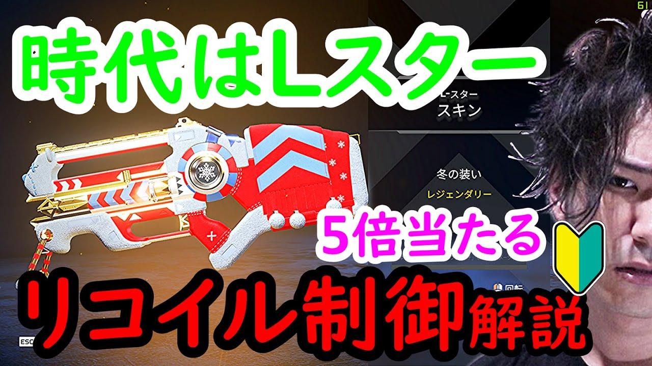 【APEX LEGENDS】Lスターが5倍当たるリコイル制御方法解説【エーペックスレジェンズ】PS4/PC