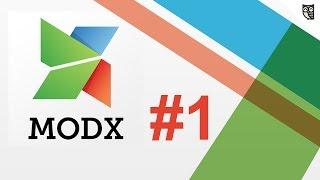 MODX - #1 - Системные настройки