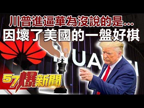川普進逼華為沒說的是… 因壞了美國的一盤好棋《57爆新聞》精選篇 網路獨播版
