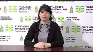 Інформація про епідеміологічну ситуацію в місті Рубіжне