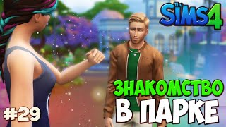 The Sims 4 Let's play #29 Знакомство в парке