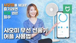 대륙의 실수_샤오미 미홈(Mi Home) 앱 사용법 리…
