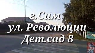 г.Сим  ул.Революции,  Дет.сад 8