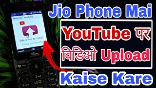 Jio Phone Mai YouTube Per Video Kaise Upload Karen by Latest New Informations