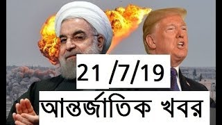 আন্তর্জাতিক খবর 21 /7/2019 INTERNATIONAL News । আজকের আন্তর্জাতিক সংবাদ world news