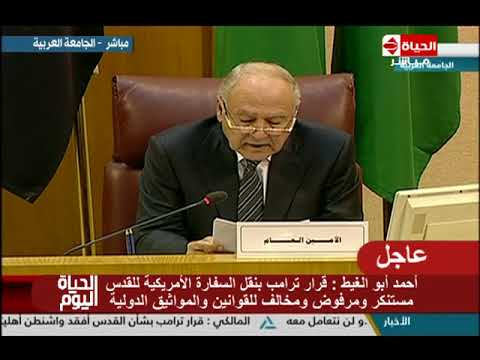 الحياة اليوم - كلمة الأمين العام للجامعة العربية  ا/ أحمد أبو الغيط  حول ازمة القدس وقرار ترامب