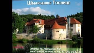 Словения. В отпуск за здоровьем