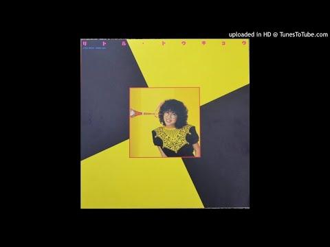 河合夕子 (Yuko Kawai) - チャイナタウンでスクールデイズ(香港街学校日々)/ School Days in Chinatown