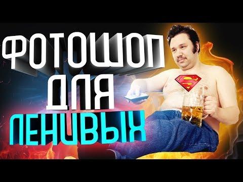 ФОТОШОП ДЛЯ ЛЕНИВЫХ ♦ ШАПКА КАНАЛА ЗА 3 МИНУТЫ !!!  ^^