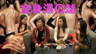春藥試後感 / 二手底褲的市場〈全身濕の娃〉2017-02-07 d