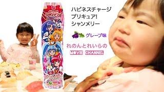 ハピネスチャージ プリキュア!シャンメリー 今夜はパーティーナイト!Precure of chanmery【#15】 thumbnail