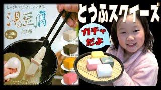 ガチャガチャで見つけたお豆腐のスクイーズです。UFOキャッチャーやガチ...