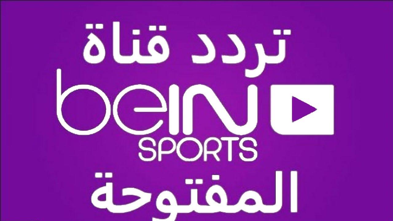 تردد قناة بي ان سبورت المفتوحة Bein Sports على النايل سات 2021 Youtube