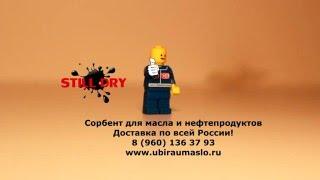 Сорбент для масла и нефтепродуктов(, 2015-12-03T17:28:10.000Z)