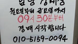 함양경매장  고가구 도자기 유기 브론즈 실시간/경매/옥…
