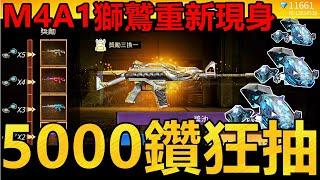 FREE FIRE (我要活下去)  M4A1獅鷲現身  5000鑽狂抽!! 最後直接被打敗!?