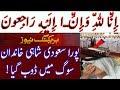 Saudi Arabia Breaking News Today |Saudi Arabia Latest News| In Hindi Urdu