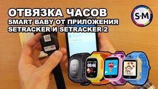 Отвязка/өшіру балалар ақылды сағат Smart Baby жылғы қосымшаның SeTracker