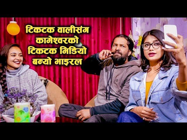 चर्चित कलाकारको कमेडीमा Tik Tok वाली Priyanka भइन भारि | Garud Puran - Comedy Movie - Kameshor