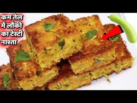  LAUKI ka Tasty Snacks Recipe in Hindi