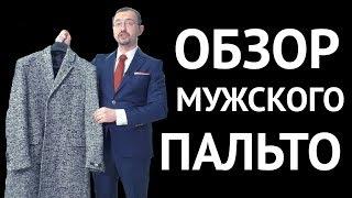 Обзор мужского пальто Lagerfeld. Три модных мужских лука с весенним мужским пальто.