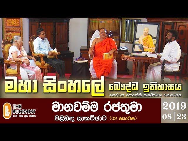 Maha Sinhale Bauddha Ithihasaya | 2019-08-23 | මහා සිංහලේ බෞද්ධ ඉතිහාසය