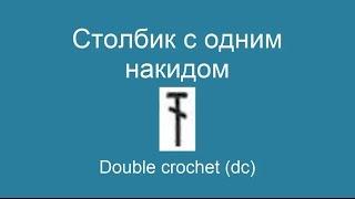 Столбик с одним накидом - Double crochet