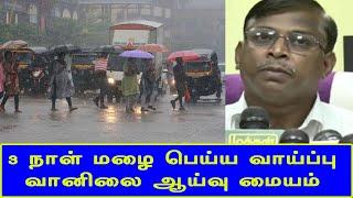 3 நாள் மழை பெய்ய வாய்ப்பு வானிலை ஆய்வு மையம் தகவல்   Vanilai Arikkai   Weather Today   Britain Tamil