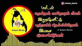 Thendral Kaathoram veesum | தென்றல் காதோரம் வீசும் | Eelam Songs