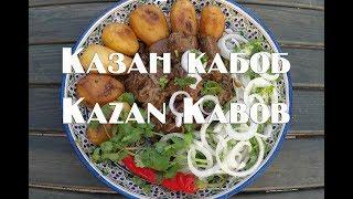 Казан кабоб по узбекски  или жаркое с картошкой в казане, рецепт