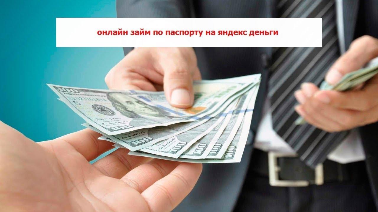 кредит на яндекс деньги онлайн по паспорту