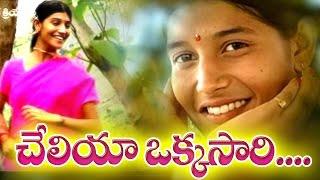Telangana Folk Songs - Eai Raj - Cheliya Okkasari  - Super Hit Video Songs - Folk