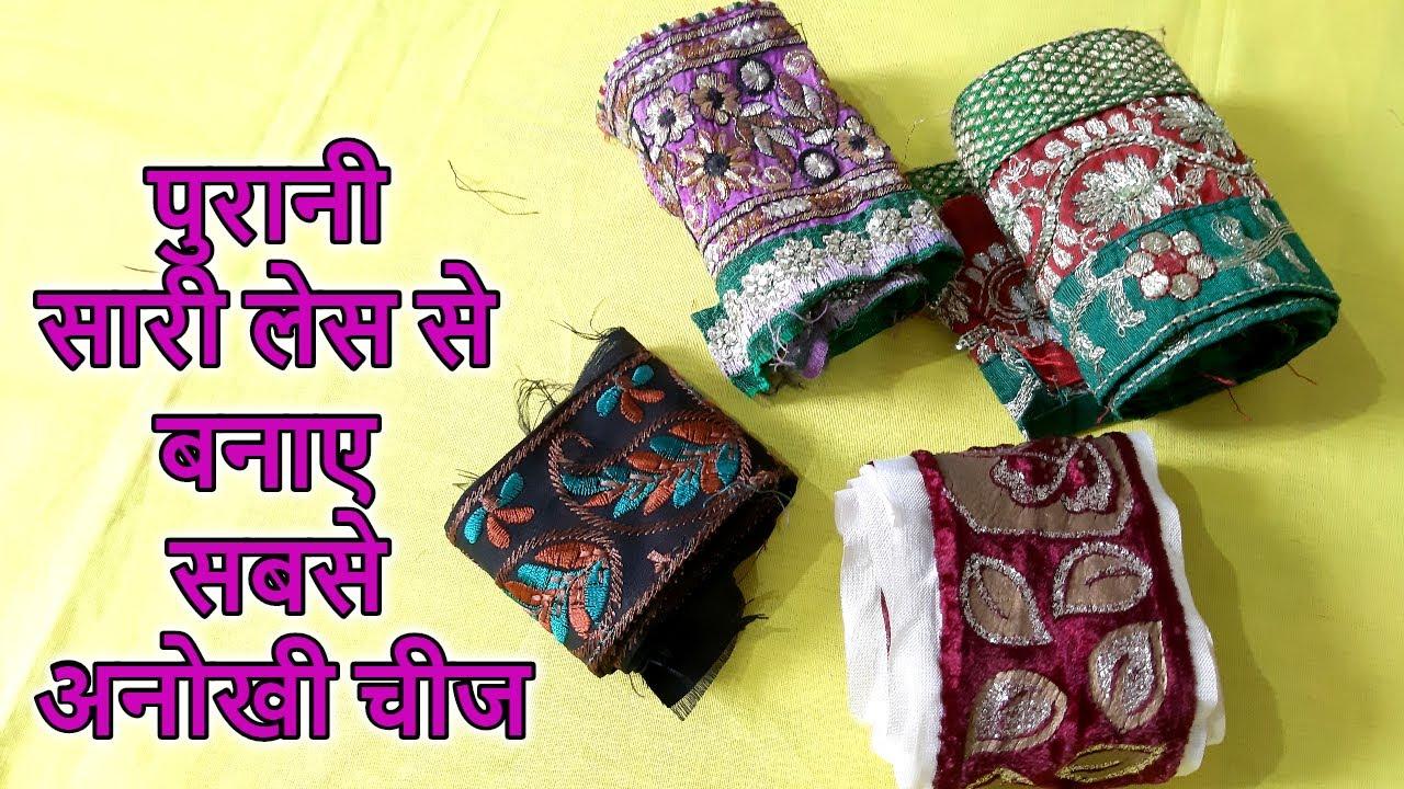 पुरानी सारी की लेस का उपयोग | Sari lace reuse ideas - By advance kala