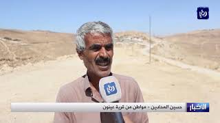 قرية في الكرك بلا مدارس ولا صحة بناء على قرار حكومي - (29-9-2018)