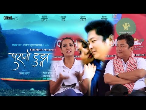 PURANO DUNGA NEPALI MOVIE - Dayahang Rai, Priyanka Karki - Full Movie Promotional Video