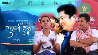 PURANO DUNGA NEPALI MOVIE Promotional Video - Dayahang Rai, Priyanka Karki