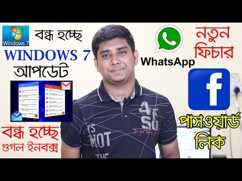 Tech News 4 | Windowas 7 Update Stopping,Facebook Data Leak,Google Inbox...
