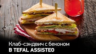 Клаб-сэндвич с глазуньей и беконом в сковороде Tefal Assisteo