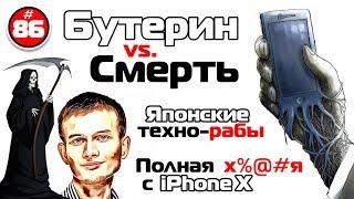 Бутерин борется со смертью, японские техно-рабы и полная Х&$*#я с iPhone X | TIE #86