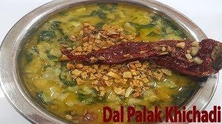 Dal Palak Khichdi Tadka Easy Tasty Recipe १० मिनटोमै दाल पालक खिचड़ी