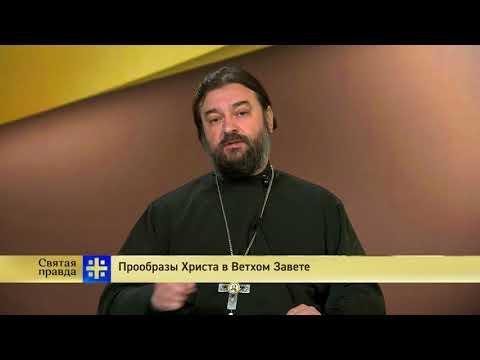 Протоиерей Андрей Ткачев. Прообразы Христа в Ветхом Завете