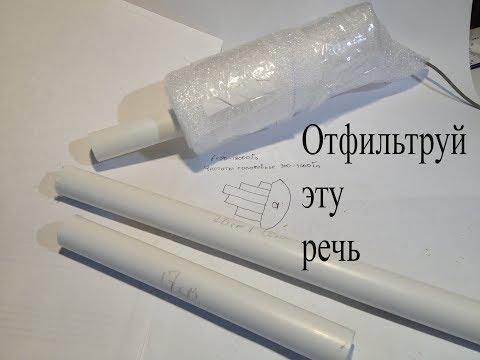 Акустические резонаторы-фильтры из трубы,для направленного микрофона