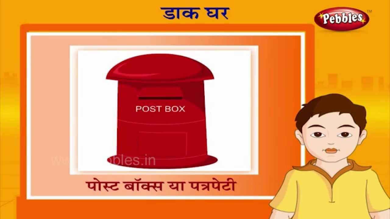post office in hindi The dop also acts as an agent for government of india in 55,015 post offices come and become a part of the independence day 2017 celebrations with india post.