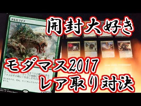 【開封大好き】モダマス2017BOXレア取り【MTG】