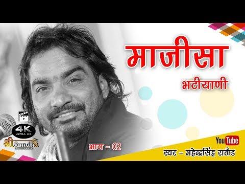 Majisa Bhatiyani Bhajan   जसोल री धनियानी   Mahendra Singh Rothore  Latest Rajasthani Song  2018