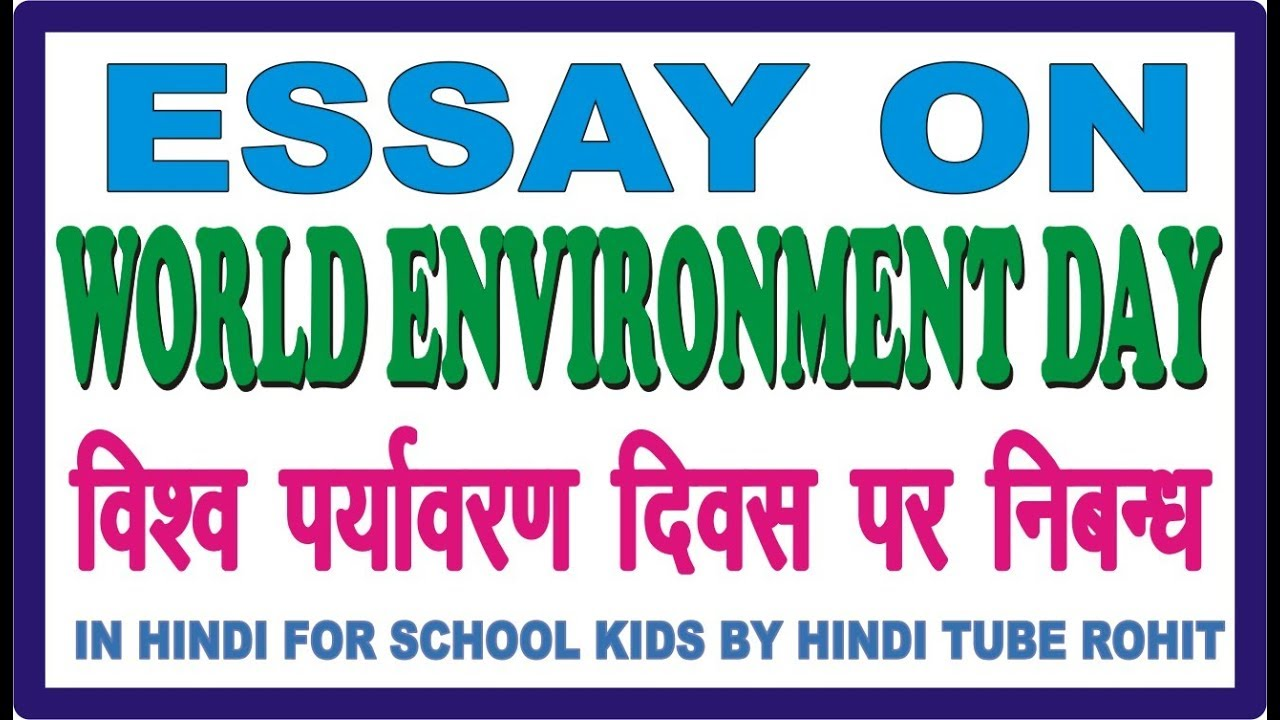 Learning English Essay Writing Essay On World Environment Day In Hindi For School Kids By Hindi Tube Rohit Thesis In Essay also Term Papers And Essays Essay On World Environment Day In Hindi For School Kids By Hindi  An Essay About Health