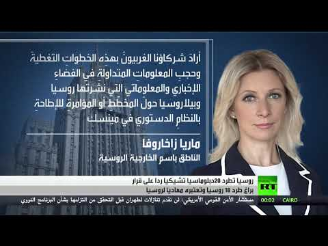موسكو تعلن طرد 20 موظفا في سفارة التشيك  - نشر قبل 2 ساعة