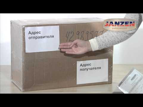 Как правильно упаковать посылку для отправки